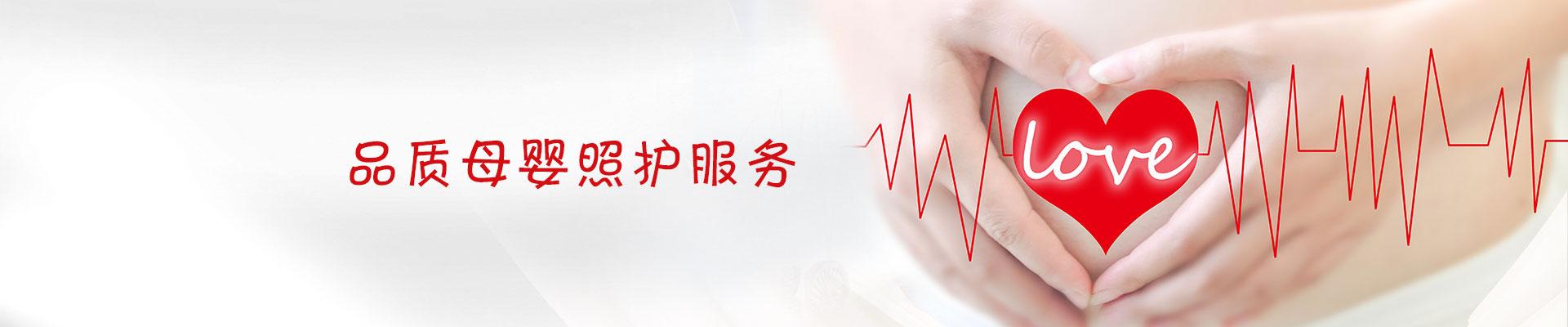河南郑州月子会所